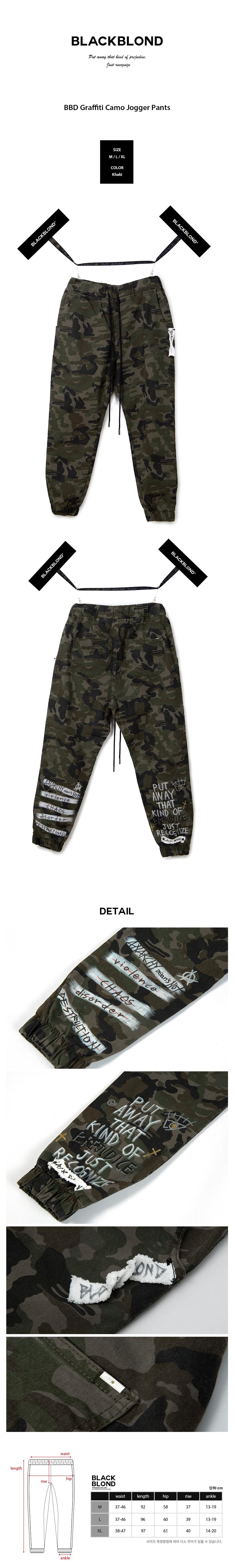 BBD-Graffiti-Camo-Jogger-Pants-%28Khaki%29.jpg