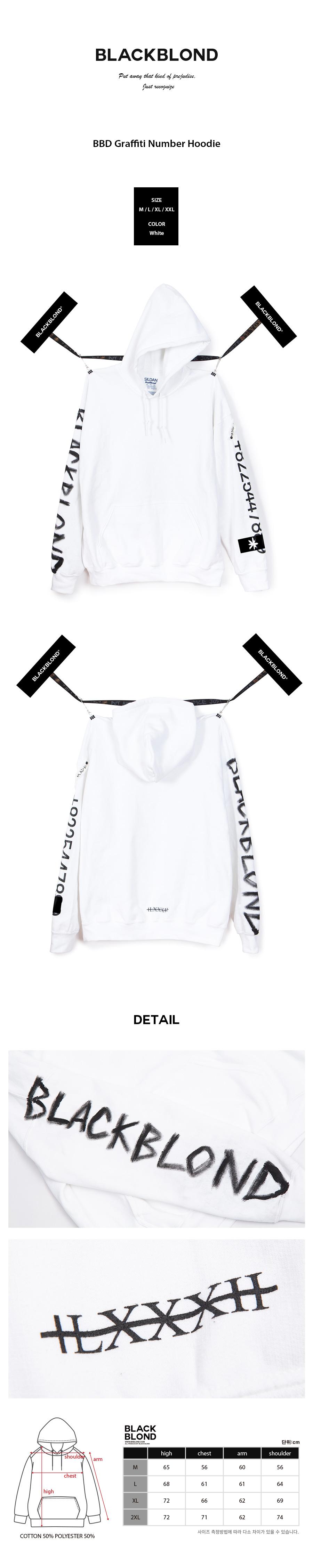 블랙블론드 BLACKBLOND - BBD Graffiti Number Hoodie (White)