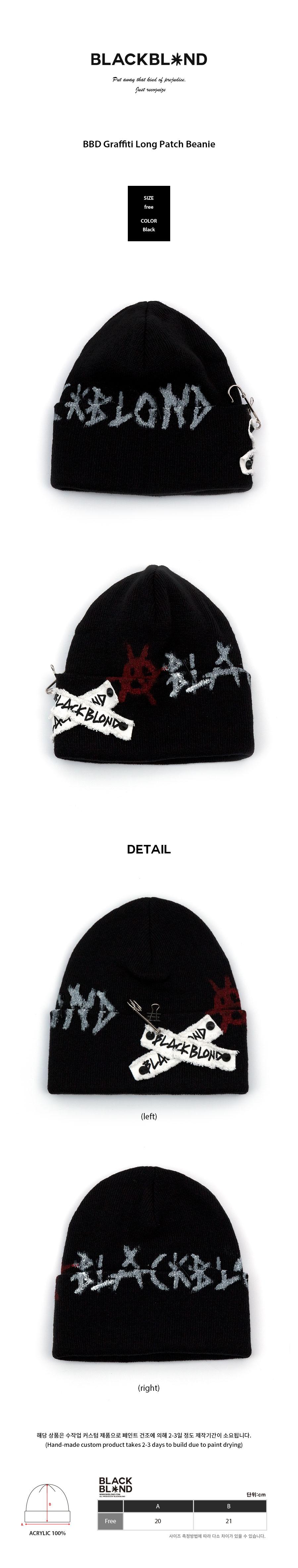 블랙블론드 BLACKBLOND - BBD Graffiti Logo Patch Beanie (Black)