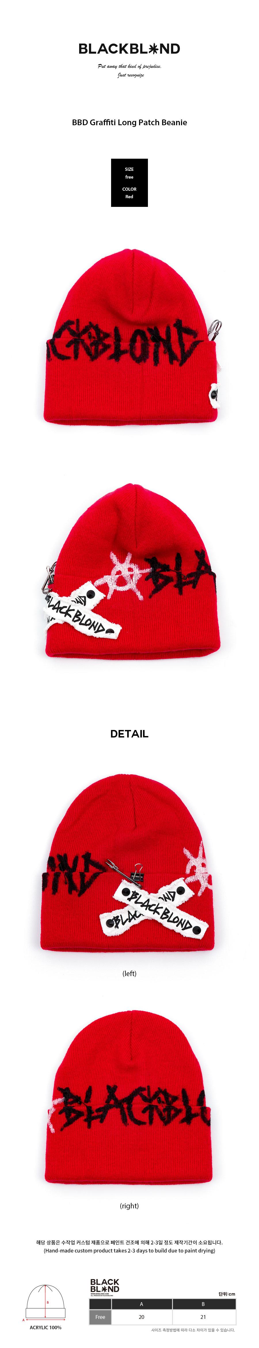 블랙블론드 BLACKBLOND - BBD Graffiti Logo Patch Beanie (Red)