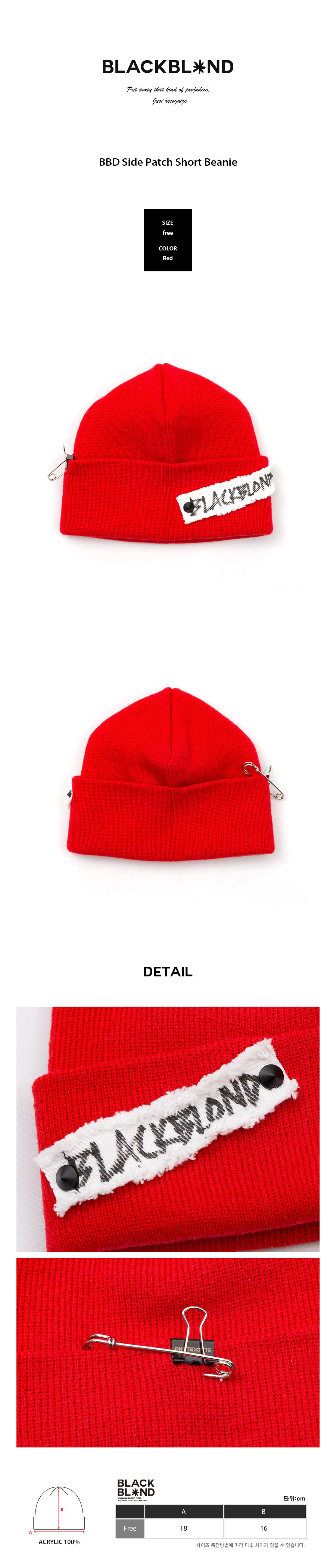 블랙블론드 BLACKBLOND - BBD Side Patch Short Beanie (Red)